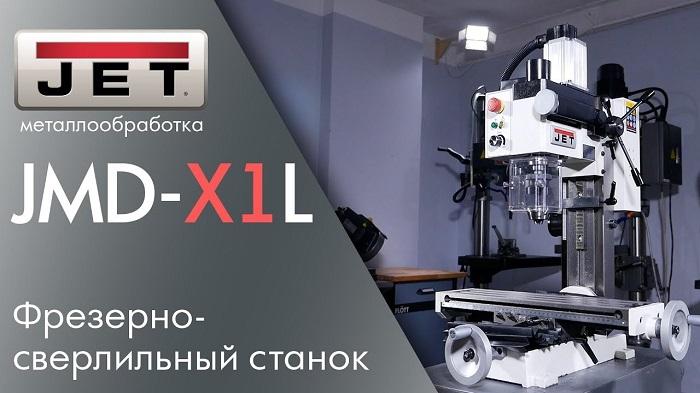 JET-JMD-X1L-0